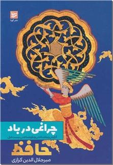 کتاب چراغی در باد - تحقیقی در زمینه زیباشناختی اشعار حافظ - خرید کتاب از: www.ashja.com - کتابسرای اشجع