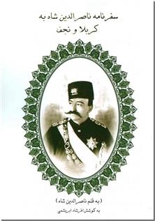 کتاب سفرنامه ناصرالدین شاه به کربلا و نجف - سفرنامه شاه ایران - خرید کتاب از: www.ashja.com - کتابسرای اشجع
