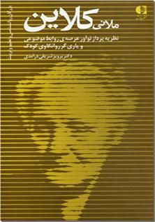 کتاب ملانی کلاین - نظریه پرداز نوآور عرصه روابط موضوعی - خرید کتاب از: www.ashja.com - کتابسرای اشجع