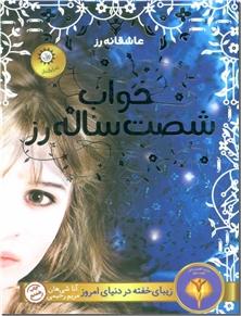 کتاب خواب شصت ساله رز - رمان نوجوانان - خرید کتاب از: www.ashja.com - کتابسرای اشجع