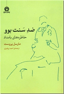 کتاب ضد سنت بوو - خاطره های بامداد - خرید کتاب از: www.ashja.com - کتابسرای اشجع