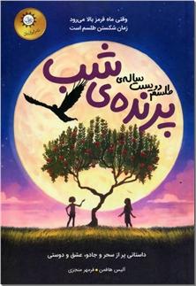 کتاب طلسم دویست ساله پرنده شب - رمان نوجوانان - خرید کتاب از: www.ashja.com - کتابسرای اشجع