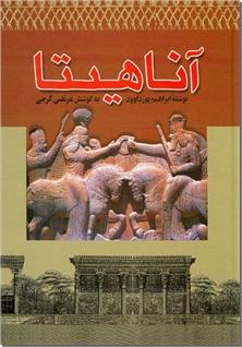 کتاب آناهیتا - تاریخ - خرید کتاب از: www.ashja.com - کتابسرای اشجع