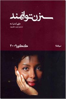 کتاب سه زن توانمند - ادبیات داستانی - رمان - خرید کتاب از: www.ashja.com - کتابسرای اشجع