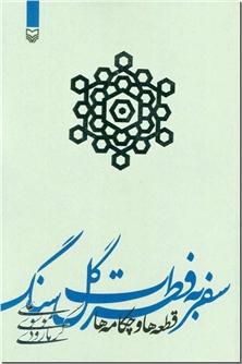 کتاب سفر به فطرت گل سنگ - قطعه ها و چکامه ها - خرید کتاب از: www.ashja.com - کتابسرای اشجع