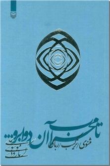 کتاب تا محراب آن دو ابرو - مجموعه اشعار موسوی گرمارودی - خرید کتاب از: www.ashja.com - کتابسرای اشجع