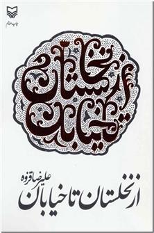 کتاب از نخلستان تا خیابان - دفتر شعر - خرید کتاب از: www.ashja.com - کتابسرای اشجع