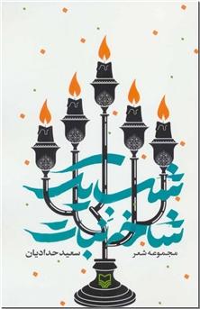 کتاب شب یک شاخه نبات - مجموعه اشعار - خرید کتاب از: www.ashja.com - کتابسرای اشجع
