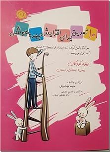 کتاب 101 تمرین برای افزایش بهره هوشی - ویژه کدکان پیش دبستانی و دبستانی - خرید کتاب از: www.ashja.com - کتابسرای اشجع