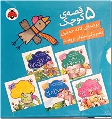 کتاب قصه های کوچک مزرعه - 5 قصه کوچک برای کودکان - خرید کتاب از: www.ashja.com - کتابسرای اشجع