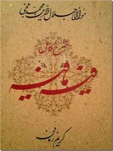 کتاب شرح کامل فیه مافیه - استاد کریم زمانی - شرح و تفسیر - خرید کتاب از: www.ashja.com - کتابسرای اشجع