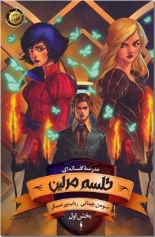 کتاب مدرسه افسانه ای 1 - طلسم مرلین 1 - رمان نوجوانان - خرید کتاب از: www.ashja.com - کتابسرای اشجع