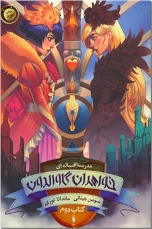 کتاب مدرسه افسانه ای - خواهران گاوالدون - رمان نوجوانان دوجلدی - خرید کتاب از: www.ashja.com - کتابسرای اشجع