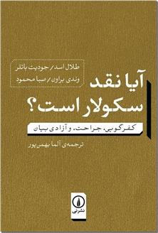 کتاب آیا نقد سکولار است - کفر گویی، جراحت و آزادی بیان - خرید کتاب از: www.ashja.com - کتابسرای اشجع