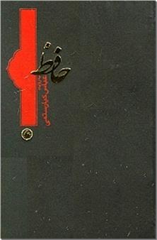 کتاب حافظ به روایت کیارستمی - شرحی بر حافظ - خرید کتاب از: www.ashja.com - کتابسرای اشجع