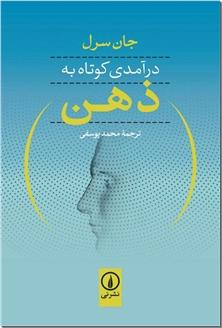 کتاب درآمدی کوتاه به ذهن - فلسفه ذهن - خرید کتاب از: www.ashja.com - کتابسرای اشجع