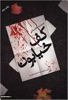 کتاب کف خیابون - مستند داستانی - خرید کتاب از: www.ashja.com - کتابسرای اشجع