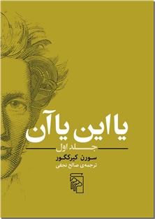 کتاب یا این یا آن - هستی شناسی انسان - خرید کتاب از: www.ashja.com - کتابسرای اشجع