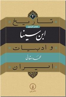 کتاب تاریخ و ادبیات ایران - ابن سینا - عصر غزنوی - خرید کتاب از: www.ashja.com - کتابسرای اشجع