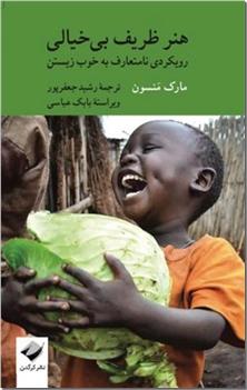 کتاب هنر ظریف بی خیالی - رویکردی نامتعارف به خوب زیستن - خرید کتاب از: www.ashja.com - کتابسرای اشجع
