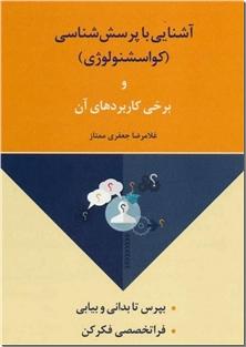 کتاب آشنایی با پرسش شناسی - کواسشنولوژی و برخی کاربرد های آن - خرید کتاب از: www.ashja.com - کتابسرای اشجع