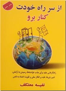 کتاب از سر راه خودت کنار برو - روانشناسی - خرید کتاب از: www.ashja.com - کتابسرای اشجع