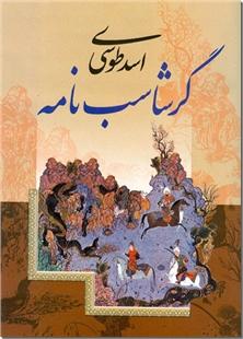 کتاب گرشاسب نامه - ادبیات کلاسیک - خرید کتاب از: www.ashja.com - کتابسرای اشجع