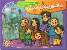 کتاب بازی آموزشی ماموریت در محله - یک بازی دورهمی سرگرم کننده - خرید کتاب از: www.ashja.com - کتابسرای اشجع