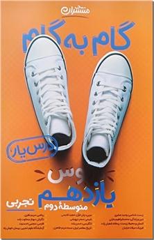 کتاب گام به گام دروس یازدهم تجربی - دوره متوسطه دوم - خرید کتاب از: www.ashja.com - کتابسرای اشجع