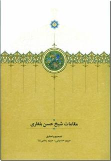 کتاب مقامات شیخ حسن بلغاری - سرگذشت نامه عرفا - خرید کتاب از: www.ashja.com - کتابسرای اشجع