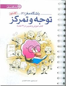 کتاب باشگاه مغز  - توجه و تمرکز 2 - کتاب آموزش و تمرین در 24 جلسه - خرید کتاب از: www.ashja.com - کتابسرای اشجع