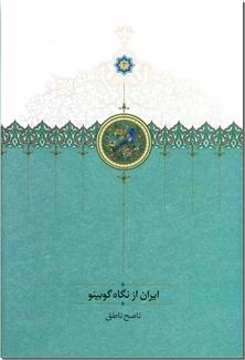 کتاب ایران از نگاه گوبینو - گزارش هایی از یک گردشگر در ایران - خرید کتاب از: www.ashja.com - کتابسرای اشجع