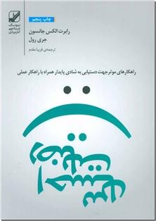 کتاب احساس رضایت - راهکاری برای شادی پایدار - خرید کتاب از: www.ashja.com - کتابسرای اشجع
