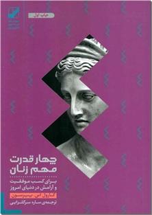 کتاب چهار قدرت مهم زنان - برای کسب موفقیت و آرامش در دنیای امروز - خرید کتاب از: www.ashja.com - کتابسرای اشجع