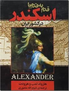 کتاب قدم به قدم با اسکندر - در کشور ایران - خرید کتاب از: www.ashja.com - کتابسرای اشجع