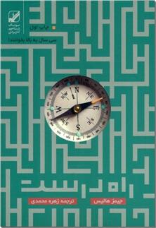 کتاب راه درست - یونگ شناسی کاربردی - خرید کتاب از: www.ashja.com - کتابسرای اشجع