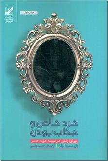 کتاب خرد خاص و جذاب بودن - برای زنان در نیمه دوم عمر - خرید کتاب از: www.ashja.com - کتابسرای اشجع