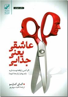 کتاب عاشقی یعنی جدایی - از کسی که دوست دارید سریع جدا شوید - خرید کتاب از: www.ashja.com - کتابسرای اشجع