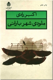 کتاب ملودی شهر بارانی - نمایش نامه - خرید کتاب از: www.ashja.com - کتابسرای اشجع