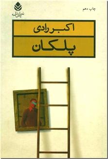 کتاب پلکان - نمایش نامه - خرید کتاب از: www.ashja.com - کتابسرای اشجع