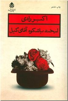 کتاب لبخند باشکوه آقای گیل - نمایش نامه - خرید کتاب از: www.ashja.com - کتابسرای اشجع