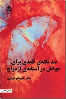 کتاب صد نکته کلیدی برای جوانان در آستانه ی ازدواج - راه و رسم زندگی جوانان - خرید کتاب از: www.ashja.com - کتابسرای اشجع