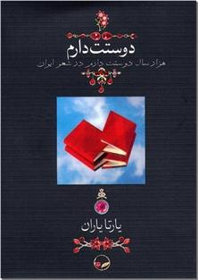 کتاب دوستت دارم - هزار سال دوستت دارم در شعر ایران - خرید کتاب از: www.ashja.com - کتابسرای اشجع