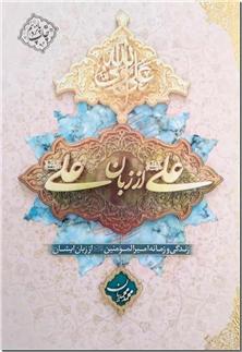 کتاب کتاب روضه - ذکر مقتل - خرید کتاب از: www.ashja.com - کتابسرای اشجع
