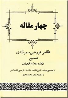 کتاب چهار مقاله - متون کهن کلاسیک - خرید کتاب از: www.ashja.com - کتابسرای اشجع