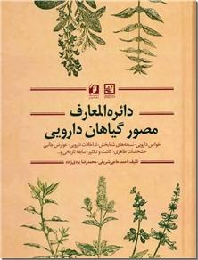 کتاب دایره المعارف مصور گیاهان دارویی - راهنمای گیاهان دارویی و درمانی - خرید کتاب از: www.ashja.com - کتابسرای اشجع