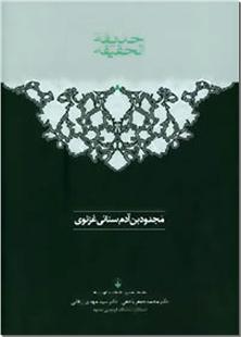 کتاب حدیقه الحقیقه - 2 جلدی - مثنوی سنایی - خرید کتاب از: www.ashja.com - کتابسرای اشجع