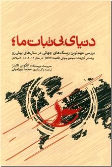 کتاب دنیای بی ثبات ما - بررسی مهم ترین ریسک های جهانی در سال های پیش رو - خرید کتاب از: www.ashja.com - کتابسرای اشجع