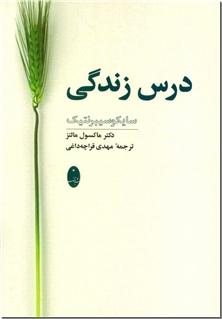 کتاب درس زندگی - سایکوسیبرنتیک - خرید کتاب از: www.ashja.com - کتابسرای اشجع