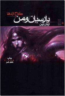 کتاب پارسیان و من - کاخ اژدها - رمان نوجوانان - خرید کتاب از: www.ashja.com - کتابسرای اشجع